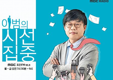"""'이범의 시선집중' 김작가 """"가수 숀, 실시간 음원 순위 조작 정황 충분"""""""