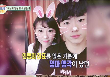'할머니네 똥강아지' 배우 남능미 손자를 변하게 한 미모의 여성은 누구?