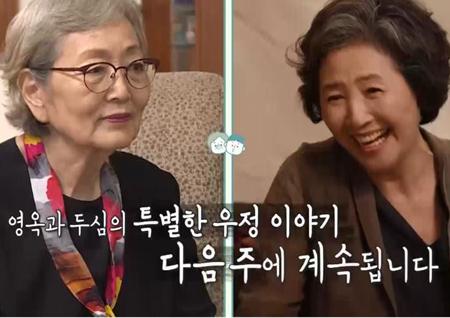 '할머니네 똥강아지' 김영옥X고두심, 40년 지기의 우정 '훈훈'