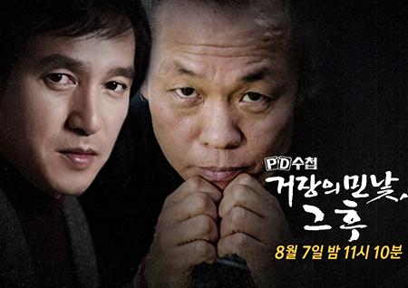 'PD수첩' 김기덕-조재현 의혹 재조명! '거장의 민낯, 그 후' 방송