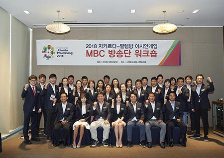 """MBC 아시안게임 방송단 출범… """"MBC만 보면 타 방송은 볼 필요도 없는 완벽한 방송을 준비하고 있다"""""""