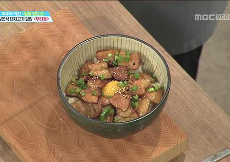 일본식 돼지고기 덮밥, '부타동' 만들기