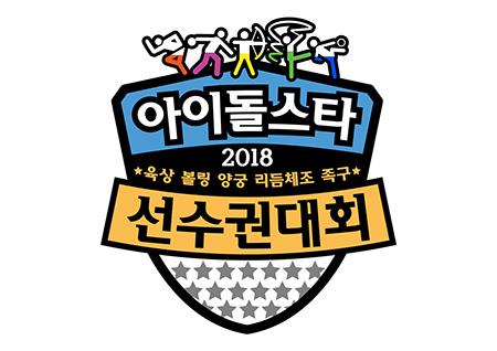 '추석특집 2018 아육대' 방청 신청 시작! 내 아이돌 보러 가자~