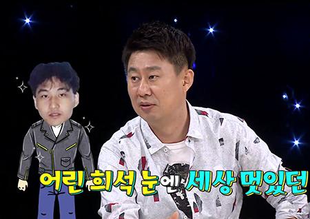 """'비디오스타' 남희석, """"김수용이 유재석·박수홍·김용만보다 웃겨"""" 남다른 애정"""
