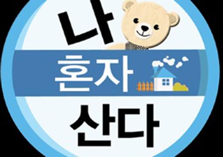 MBC 예능, 8월 2주차 2049광고시청률 TOP20 중 5개 진입... 탄탄한 콘텐츠 경쟁력 입증!