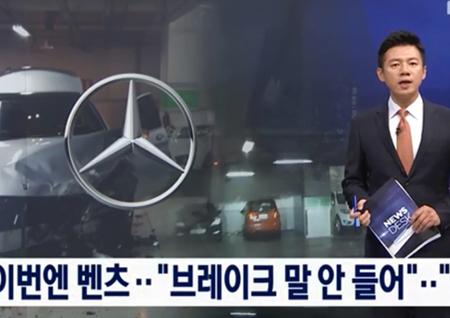 '뉴스데스크' BMW 화재 이어 '벤츠 차량 결함 의혹' 단독 보도