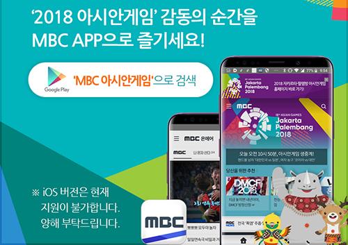 MBC 대표 앱으로 '2018 아시안게임'을 즐기세요!