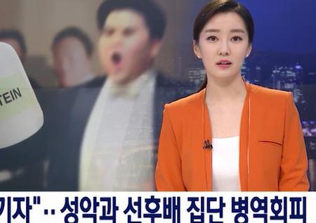 '뉴스데스크' 서울 유명 성악과 병역비리 적발··· 200명 대상으로 수사 확대!