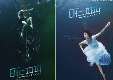 '배드파파' 장혁-신은수, 7m 물길 속에서 완성한 '수중 포스터' 첫 공개