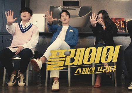 '플레이어' 송승헌-정수정-이시언, '스페셜 프리뷰'로 시청자 미리 만난다...MC 박슬기