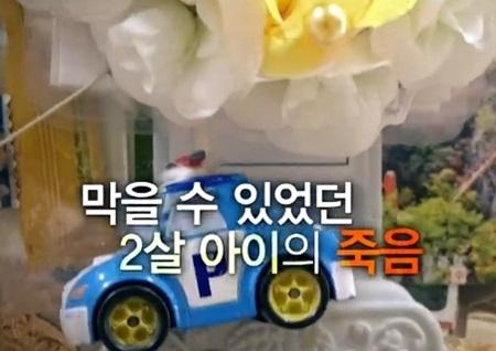 'PD수첩' 권역별 응급의료센터 전북대 병원의 거짓말, 아이는 방치되어 있었다...'그 날, 의사는 없었다' 2일 방송!