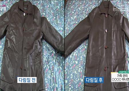 가죽의 계절 가을, 가죽 재킷 관리하는 방법