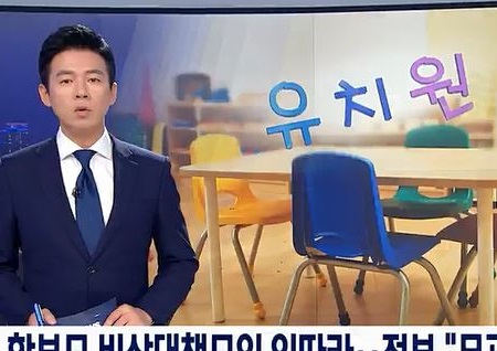 MBC '뉴스데스크' 비리 유치원 후속보도...제보 막는 당국 행태 지적