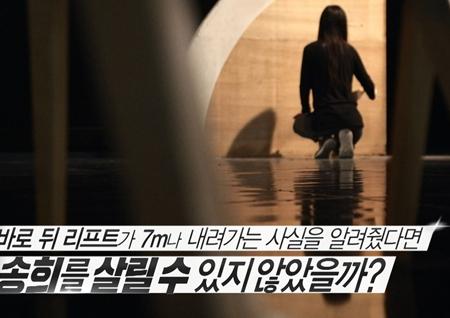 '실화탐사대' 음대생의 안타까운 죽음··· 오페라 공연장 '추락사고의 진실' 집중 취재