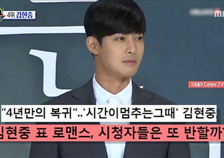 '섹션TV 연예통신' 4년 만에 드라마로 복귀한 김현중, 과연 반응은?