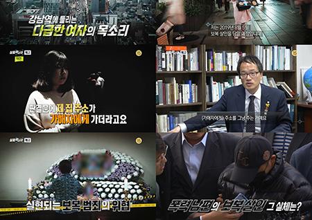 '실화탐사대' 가정 폭력·성폭력 보복범죄 '긴급점검' 3탄 연속 기획!