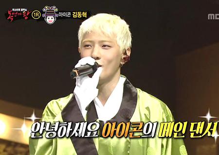 """'복면가왕' '장원급제' 정체는 아이콘 동혁 """"제 목소리 보이고 싶어 출연"""""""