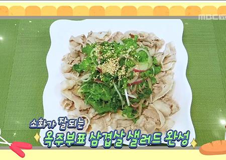 새우젓 소스 곁들인 '삼겹살 샐러드' 만들기