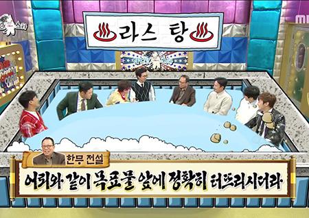 '라디오스타' '방귀 예술가' 한무, 전설의 목욕탕 방귀 사건 공개