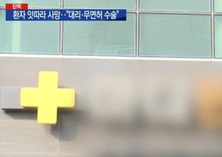 '뉴스데스크' 대리 수술로 환자 사망! 요지경 병원 실태 단독 보도