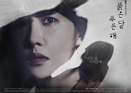 '붉은 달 푸른 해' 메인포스터 공개! '믿고 보는' 김선아 존재감 폭발