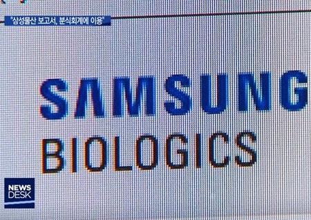 '뉴스데스크' 부풀려진 삼성바이오 가치 보고서, 발주한 곳은 '삼성물산' 단독보도