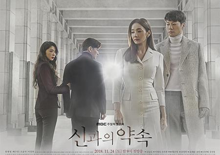 오늘(24일) 첫 방송 '신과의 약속', 주목해야 할 관전포인트는?