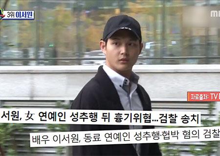 '섹션TV 연예통신' 강제추행 이서원 돌연입대! 도피성 입대 논란