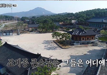 "'PD수첩' 만해언론상 대상 수상…  ""시대의 정직한 목격자로서 역할 다하겠다"""