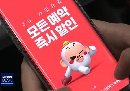 '뉴스데스크' 숙박공유앱 '여기 어때' 심명섭 대표, '음란물 유통' 혐의로 수사 단독 보도