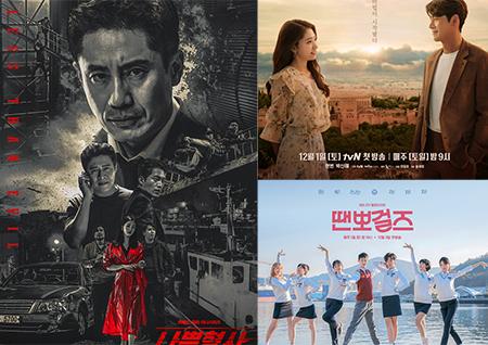 [월간드라마] 월화·주말 대격돌! 12월 방송 예정 드라마 총정리