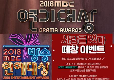 2018 MBC 3대 시상식 막 올랐다! 치열한 투표부터 풍성한 이벤트까지 준비 완료!
