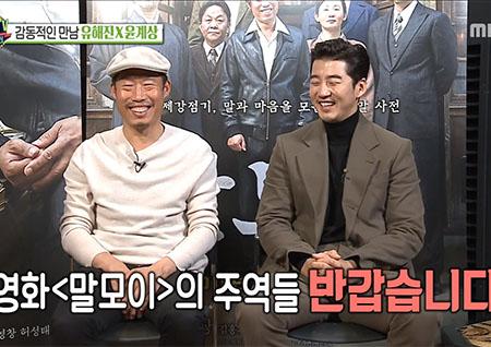 """'섹션TV 연예통신' 최초의 국어사전 '말모이' 유해진 """"또 다른 독립운동, 사명감 느껴"""""""