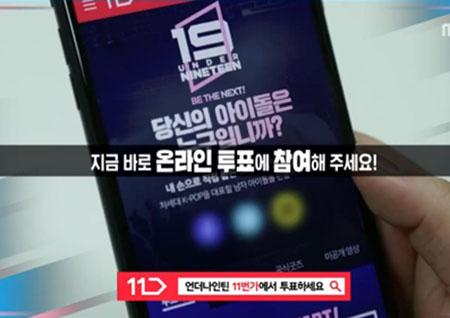 '언더나인틴' 오늘(13일)부터 예비돌 생존-탈락 결정짓는 4차 투표 시작