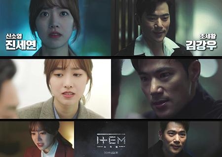 """'아이템' 진세연 """"그 특별한 물건이 필요해요""""…캐릭터 티저 영상 공개"""