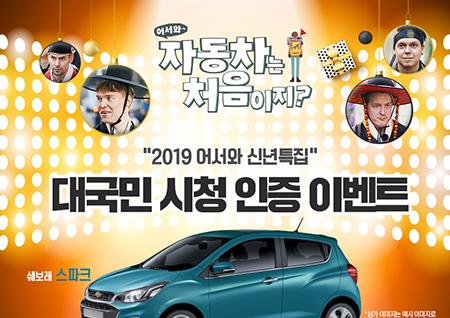 '어서와 한국은' 2019년 신년특집 대국민 시청 인증 이벤트 실시…자동차 쏜다!