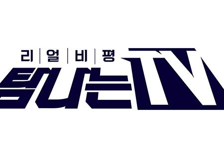 '탐나는 TV' 시청자가 주목한 키워드! #컴백 #열린 결말 #라인업 #신령님