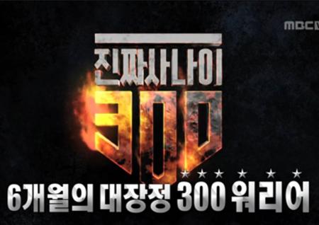 '진짜사나이300' 시즌 종영! '300워리어'를 향한 치열한 여정, 웃음과 감동 전했다