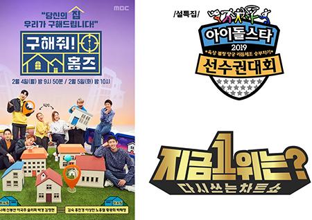 '2019 설특집 아육대' 화제성 순위 1위 등극! 명절 대표 프로그램 입증