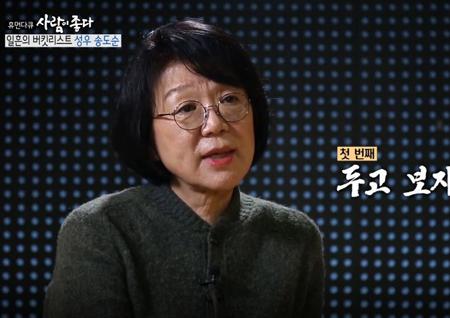 """'사람이 좋다' 성우 송도순, """"괜찮은 시어머니 되기 위해 '며느리 학' 공부했다"""""""
