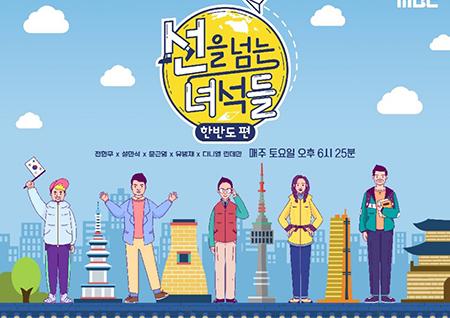 '선을 넘는 녀석들' 대한민국 최초! 예능 최초! '휴전선' 넘기 위한 첫걸음 '성공적'