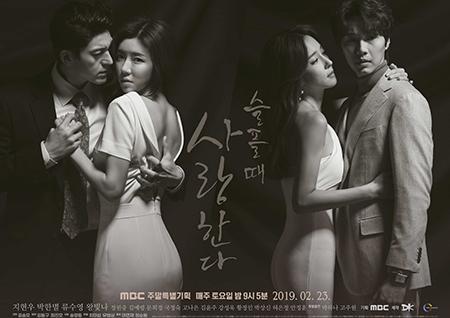 지현우X박한별, MBC 주말특별기획 성공신화 잇는다! '슬플 때 사랑한다' D-1