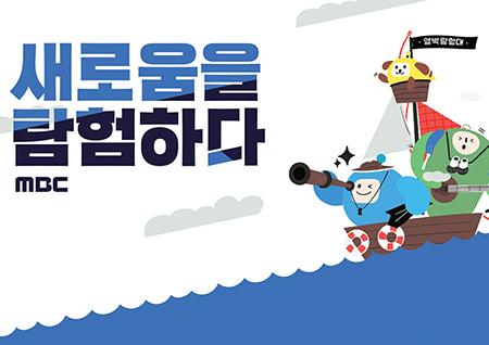 """MBC 예능, 2018년 TV화제성 1위 달성 """"'전지적 참견 시점' 등 신규 제작 콘텐츠로 약진"""""""