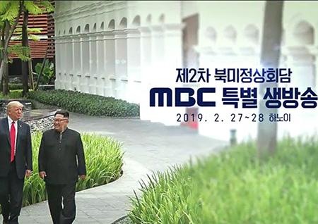 '세기의 담판, 2차 북미 정상회담' 빠르고 정확한 베트남 현지 소식 전한다