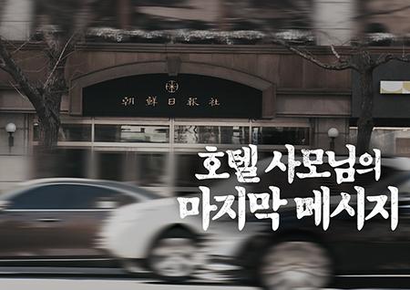 """'PD수첩' 방용훈 사장 부인의 죽음과 진실 """"남편으로부터 학대 당했다"""""""
