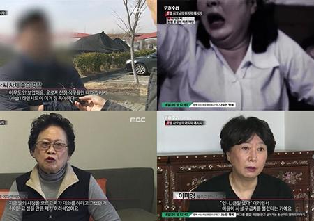 'PD수첩' 방용훈 부인 자살 사건 조명, 비드라마 부문 화제성 1위