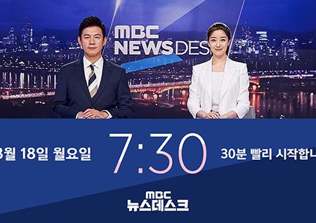 """'뉴스데스크' 오늘(18일)부터 7시 30분 시작 """"30분 일찍, 85분 편성"""""""