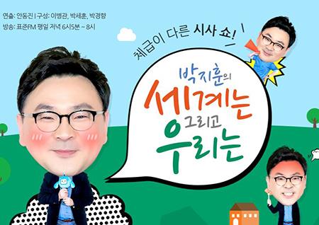 """'세계는 그리고 우리는' 왕종명 앵커 출연 예고 """"'뉴스데스크'의 변화"""""""