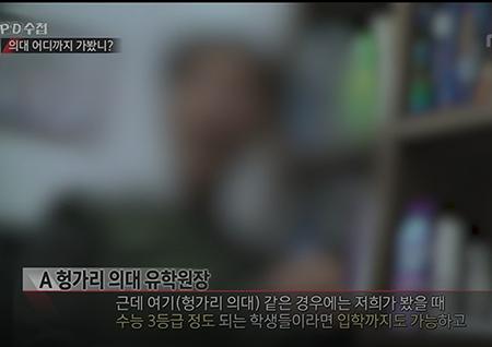 """'PD수첩' 해외 의대 유학의 '충격' 실태 고발 """"왜 여기까지 오나요?"""""""
