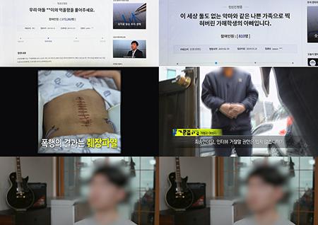 '실화탐사대' 췌장 파열 폭행사건, 가해자父 단독 인터뷰 공개…진실은?